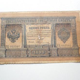 1 рубль 1898г