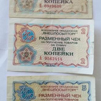 Внешпосылторг  1 , 2 , 5 копеек 1976 г