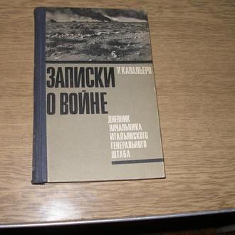Уго Кавальеро.Записки о войне.(Дневник начальника итальянского Генштаба 1940-1943 гг.)