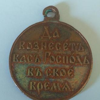Медная медаль за русско-японскую войну 1901-1904 г.г.оригинал!
