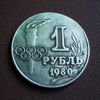 "СССР Рубль 1980 г. Факел ""Олимпиада-80"""