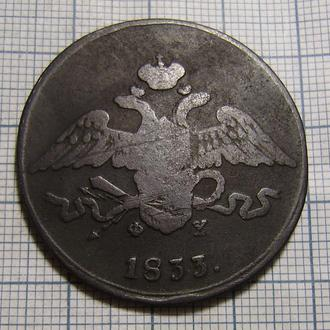 5 копеек 1833 г. (ЕМ-ФХ)