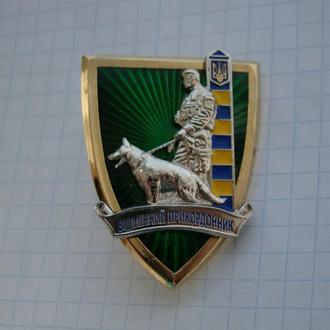 ПВ погранцы погранвойска Отличный Відмінний прикордонник Украина