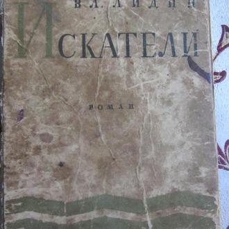 Вл. Лидин. Искатели, 1931