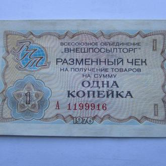 Чек 1 копейка. 1976 г Внешпосылторг. СССР