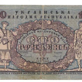 100 гривен Старая Украина 1918 УНР сохран