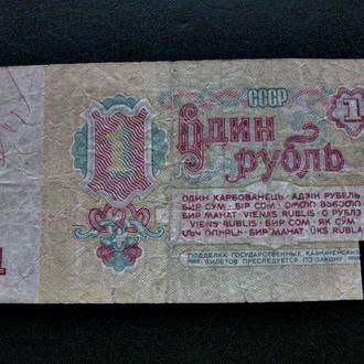 Советский Один рубль СССР 1961 года