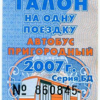 Талон Билет Россия г.Краснодар 2007