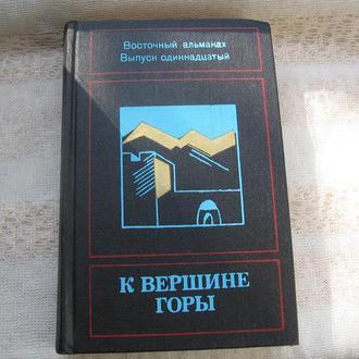 К вершине горы . Восточный альманах Вып. 11