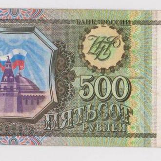 500 руб. = 1993 г. = РОССИЯ = aUNC