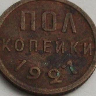 ПОЛ КОПЕЙКИ 1927 г. (МЕДЬ) ОЧЕНЬ РЕДКАЯ !!! СУПЕР СОХРАН !!!!