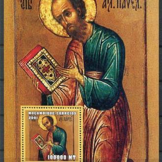 Мозамбик. 2001г. Живопись. Икон. Святой Павел. Почтовый блок. MNH