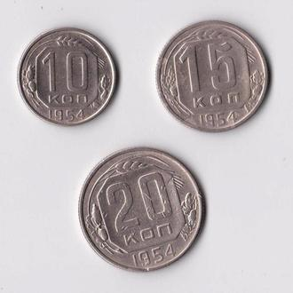 10, 15 и 20 коп. = 1954 г. = СССР =