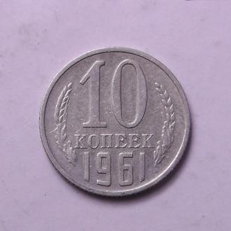 10 копеек СССР 1961 год (17)