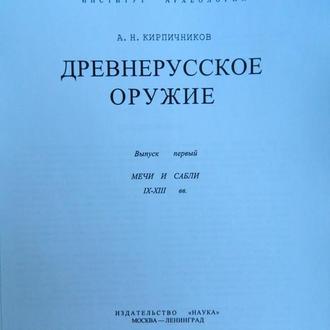 Древнерусское оружие А.Н. Кирпичников (распечатана на принтере)