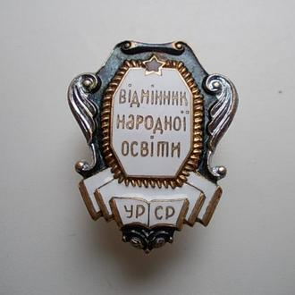 Отличник народного образования УССР 40е.гг.