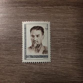 Марки СССР..60 лет со дня рождения И. В. Курчатова (1903 - 1960).