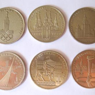 1 руб. СССР = ОЛИМПИАДА-80 = НАБОР - 6 монет