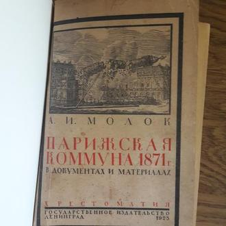 Молок А.И. Парижская коммуна 1871г. в документах и материалах. Хрестоматия (1925)
