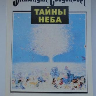 Эммануил Сведенборг - Тайны неба