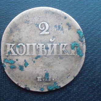 Ц.Россия 2 коп. 1838г. ЕМ. НА.