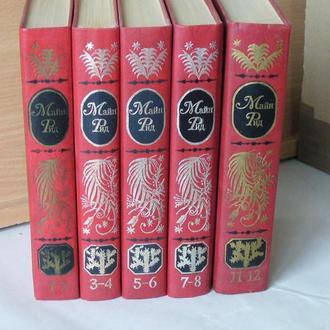 Майн Рид Собрание сочинений в 12 томах (комплект без 9,10 томов)