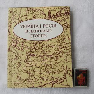 Україна і Росія в панорамі століть