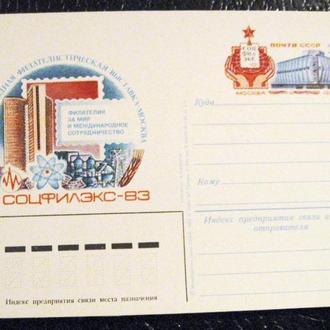 PK 1983 г. Филателистическая выставка Соцфилэкс-83