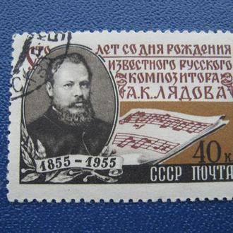 Марки СССР 1955 г гаш (лот №1 )