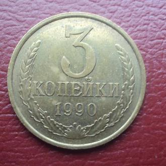 СССР 3 коп. 1990г.