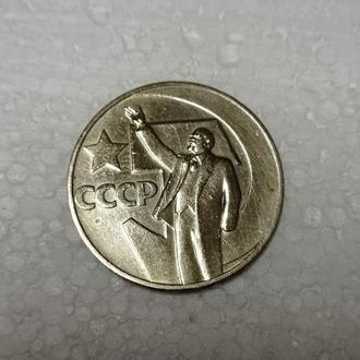 Юбилейная монета 1 рубль 1967 года СССР
