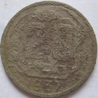 10 копеек 1937г.