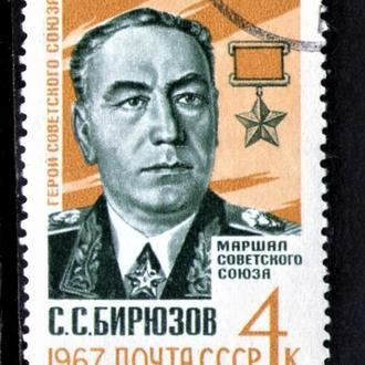 SS 1967 г. С. Бирюзов. (Гашеная) (*)