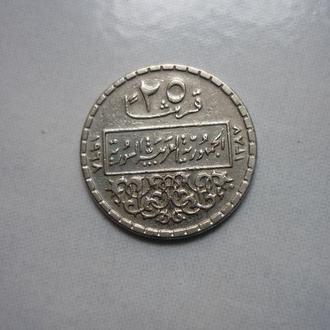 Сирия 25 пиастров 1968
