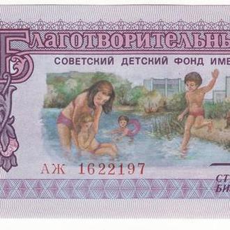 Благотворительный билет 25 рублей фонд Ленина 1988 Гознак СССР UNC