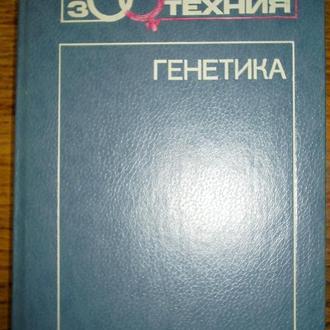 Кол. авторов Меркурьева и др. Генетика.