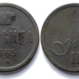 1 копейка 1865 года №1123