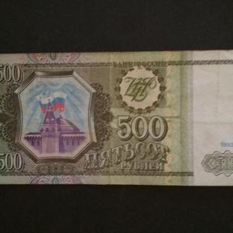 500 руб.1993 г. ЛЭ 2885587