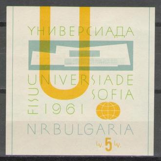 Болгария 1961 ** Спорт Универсиада БЛ бз MNH