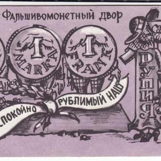 Рупия вдова рубля Фальшивомонетный двор Ленинград нечастая
