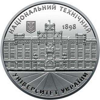 """Пам'ятна медаль """"Національний технічний університет України """"Київський політехнічний інститут...""""."""