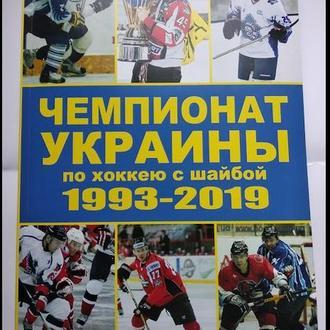"""книга -  ХОККЕЙ """"Чемпионат Украины 1993-2019"""""""