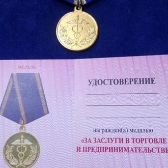 """Медаль """"За заслуги в торговле и предпринимательстве"""" с чистым удостоверением. Печать по требованию."""