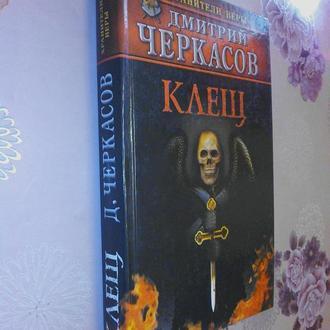 Черкасов Д.  Клещ.