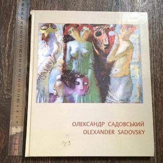 Олександр Садовський (альбом)