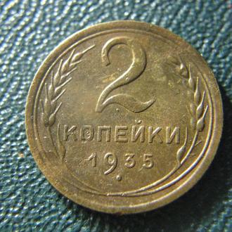2 копейки 1935 н т