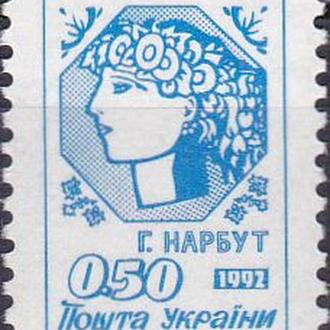 Украина  1992 Первый стандарт из серии**
