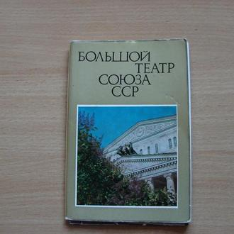 Коллекция открыток - Большой театр союза ССР, Выпуск 3, 1976 г.