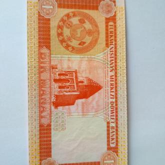 1 манат Туркменистан, Пресс, unc, оригинал