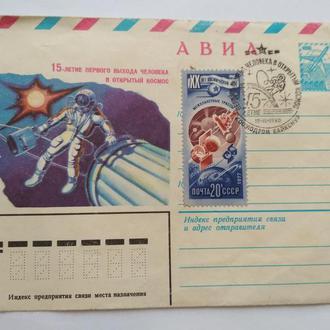 Конверт АВИА 15 летие первого выхода человека в открытый космос Байконур 1980 Леонов